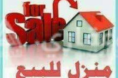 منزل باطون للبيع